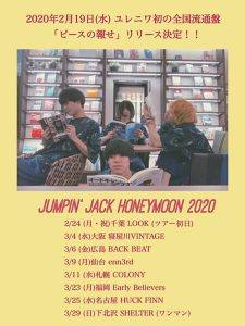 JUNPIN' JACK HONEYMOON 2020